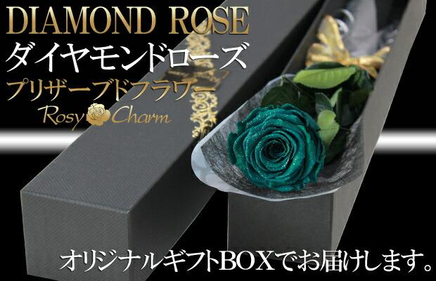 ダイヤモンドローズ 緑色のバラ