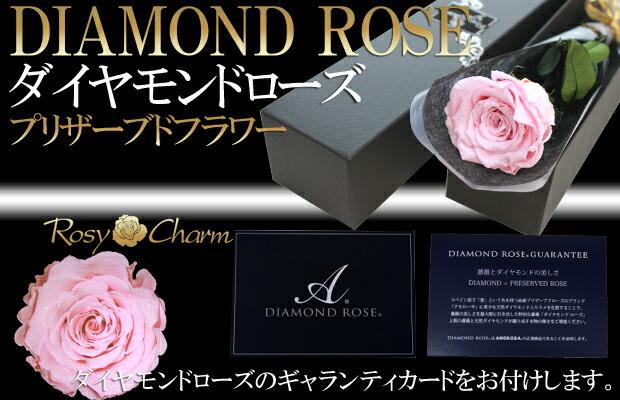 ダイヤモンドローズ バラ1本贈り物