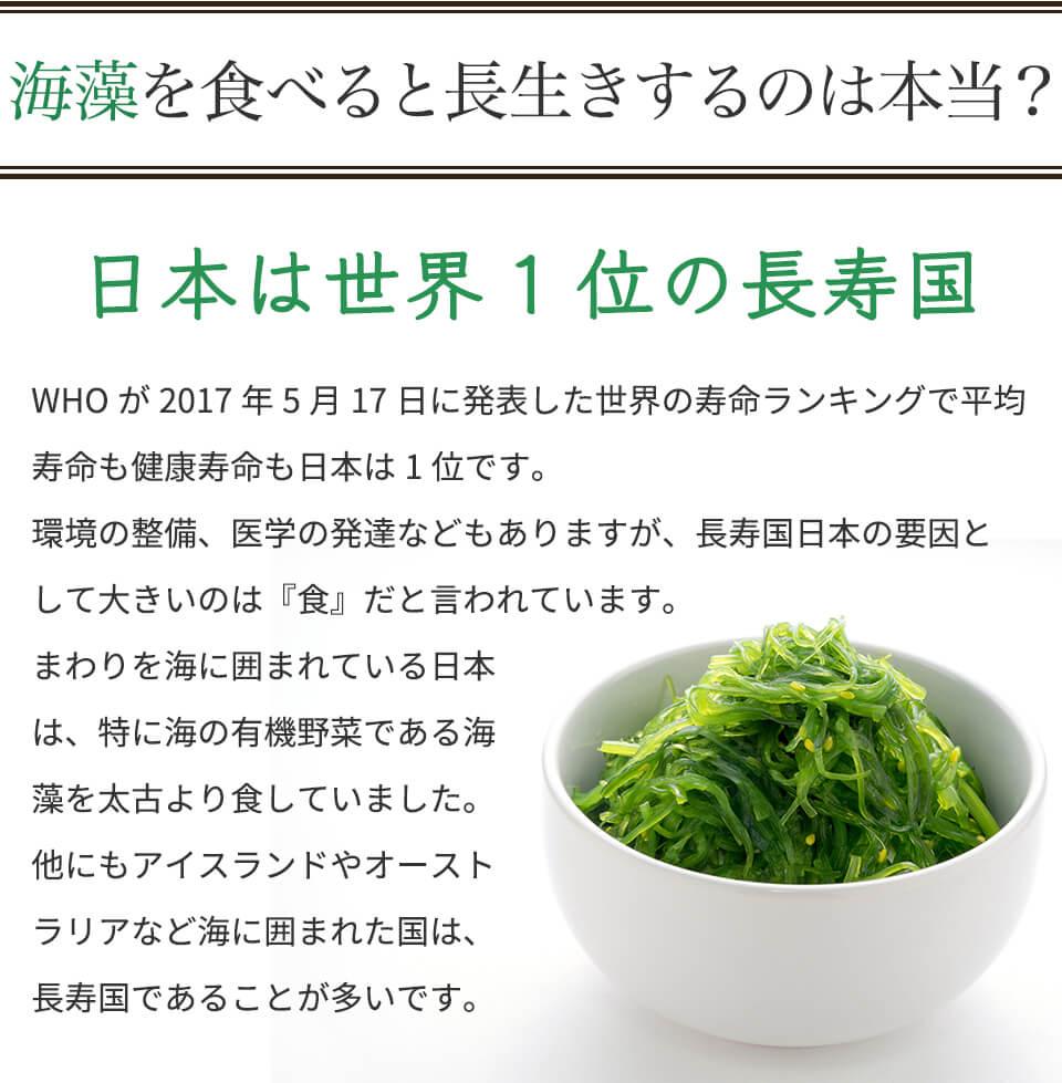 海藻を食べると長生きするのは本当?