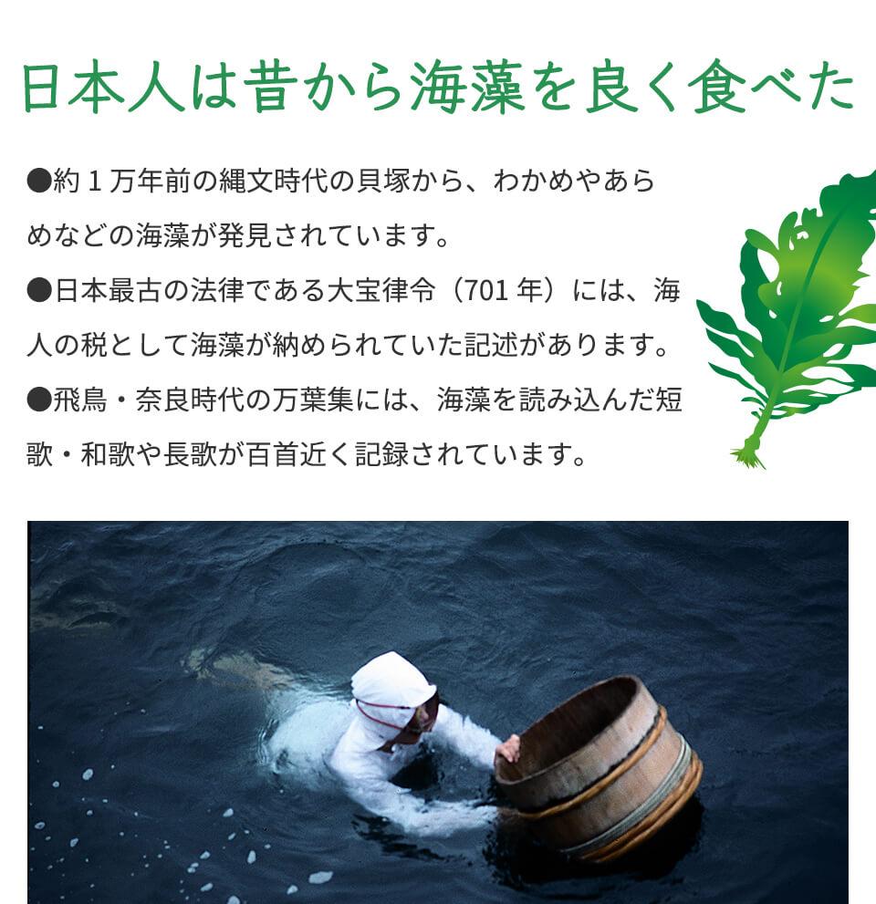 日本人は昔から海藻を良く食べた