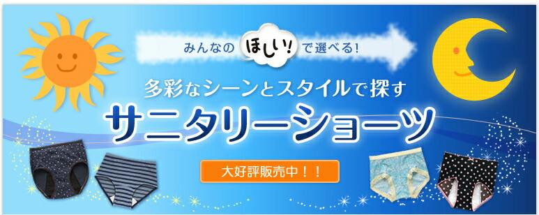ATSUGI インナー:サニタリーショーツ