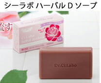 ハーバルD石鹸