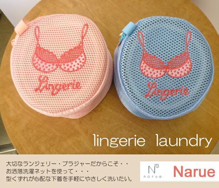 narue ナルエー 洗濯ネット(大/小)