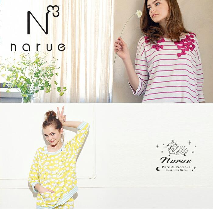 【Narue ナルエー】