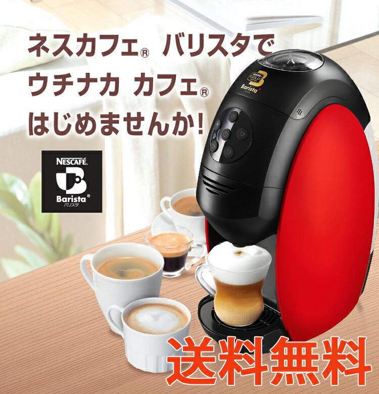 贈り物ギフト[ネスレ]:コーヒーメーカー