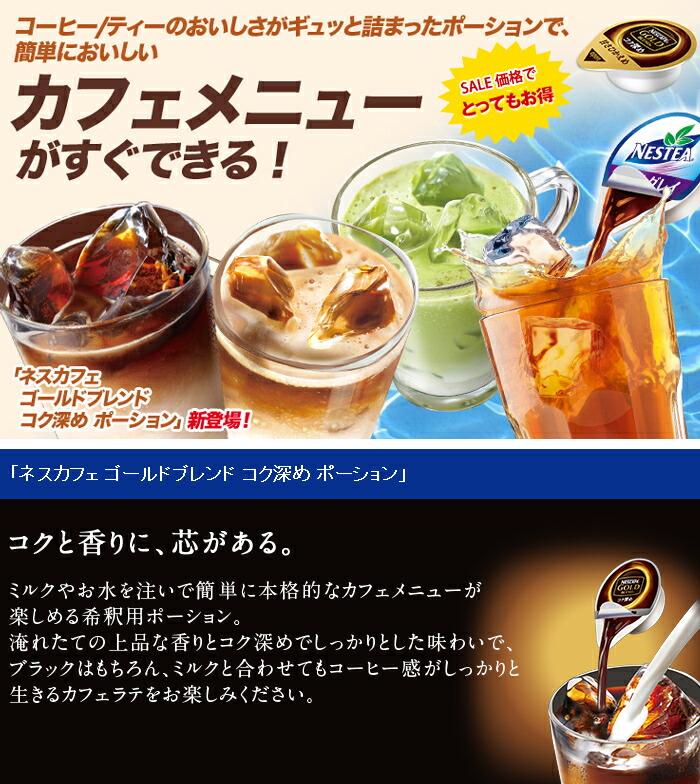 【甘さひかえめ】 【RCP】 】 アイスコーヒーもカフェラテでもおいしい! (NESCAFE) ネスカフェ ポーション 【送料無料】 ネスカフェ コク深め 【smtb-td】 ゴールドブレンド 【出産祝い内祝い】 8個人×24袋