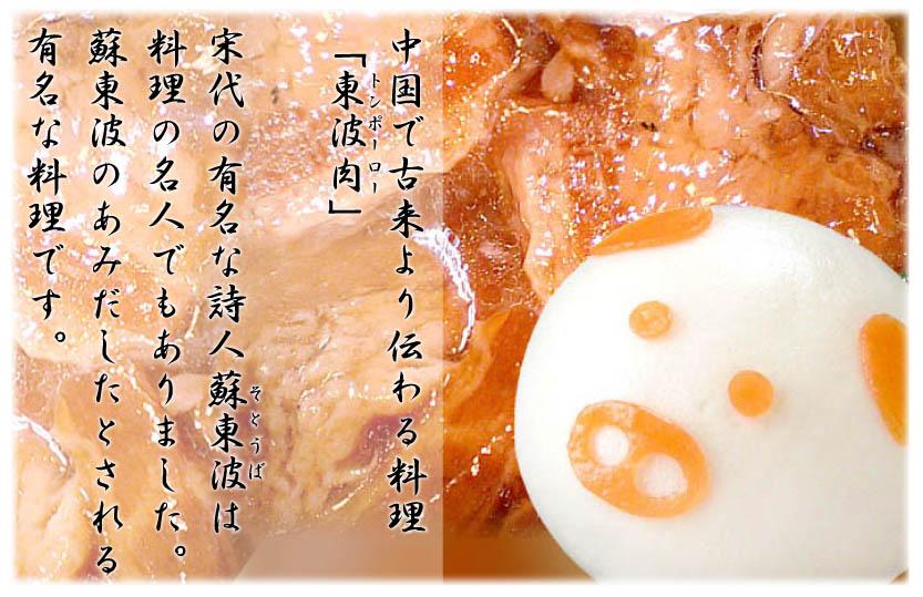 有名な詩人蘇東波
