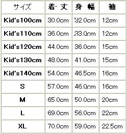 太極拳ティーシャツサイズ表
