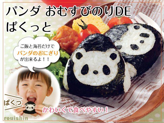 パンダおにぎりセット【ぱんだグッズ】お弁当