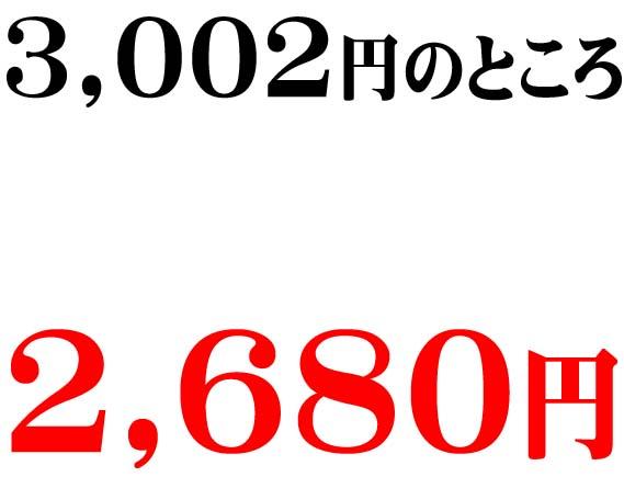 2847円のところ2680