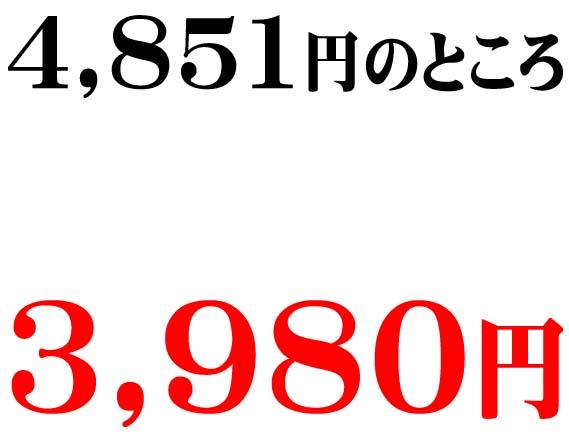 4851円が1.7割引き
