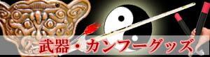 太極拳・カンフーグッズ・武器