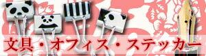 パンダ-文具・オフィス・ステッカー