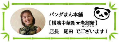 パンダまん本舗 【横濱中華街★老維新】 店長 尾田 でございます!