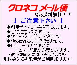 レビュー書いたらメール便【送料無料】!