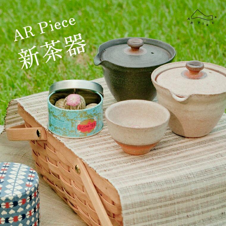 信楽焼の茶器と酒器 AR Piece(アールピース)