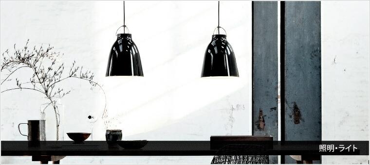 インテリア:ライト・ランプ・照明器具