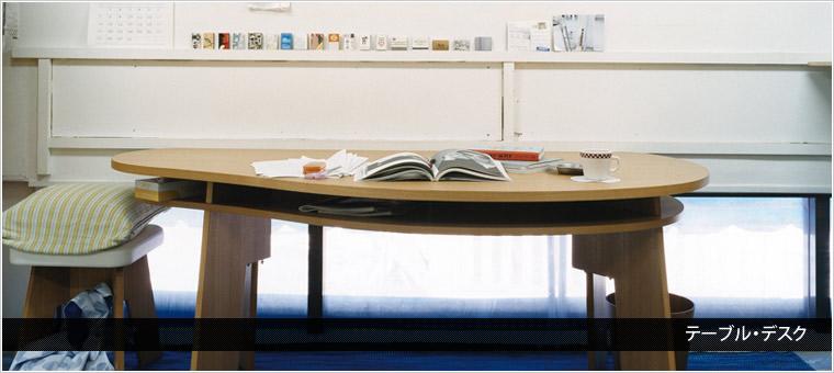 インテリア:テーブル・デスク
