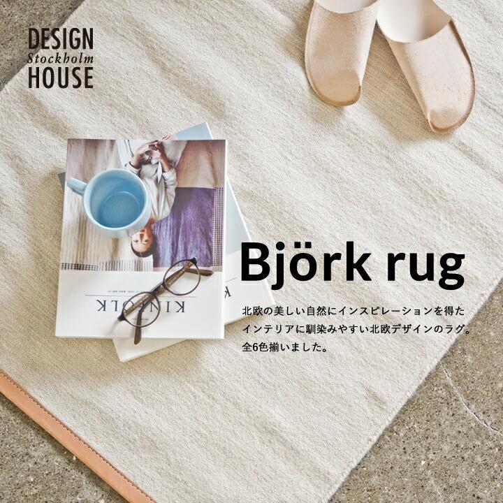 DESIGN HOUSE STACKHOLM Bjork デザインハウスストックホルム ビョーク ラグ