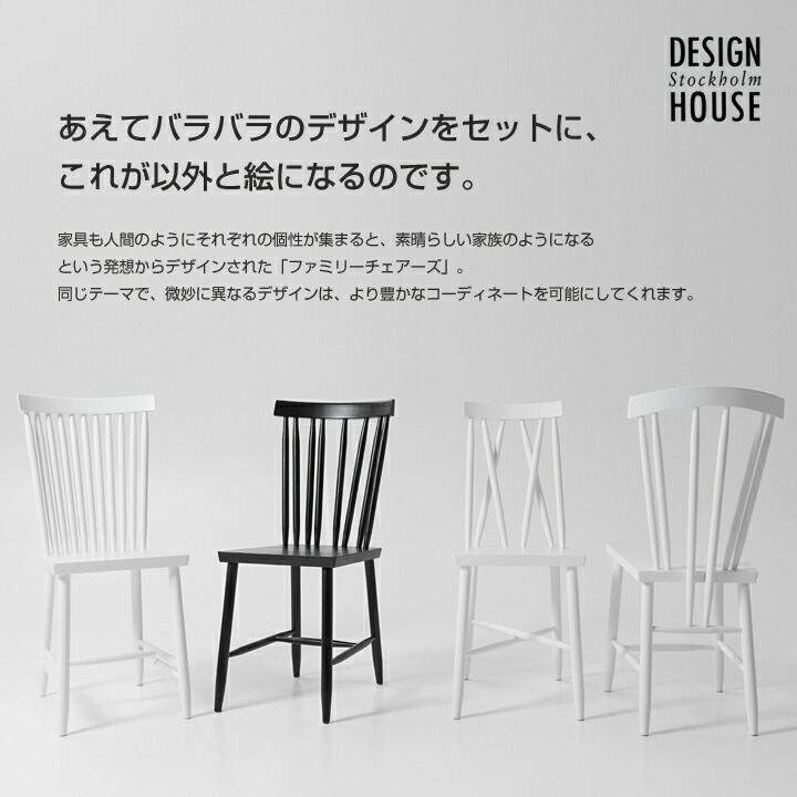 楽天市場 final sale design house stockholm family chairs white