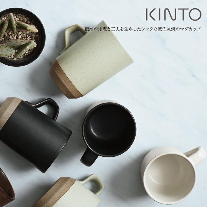 KINTO Ceramic lab. キントー 波佐見焼 マグカップ
