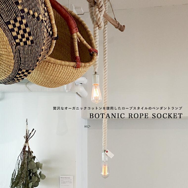 BOTANIC ROPE SOCKET ボタニック ロープ ソケット ペンダントランプ