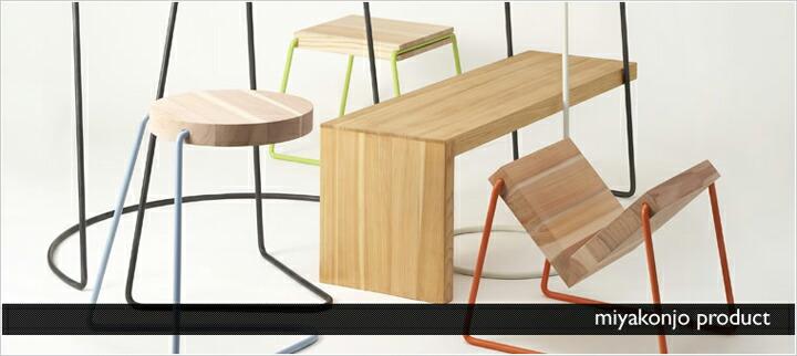 miyakonjo product(ミヤコンジョプロダクト)の家具