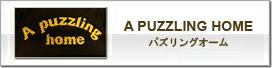 A PUZZLING HOME(パズリングホーム) Amboy アンボイ