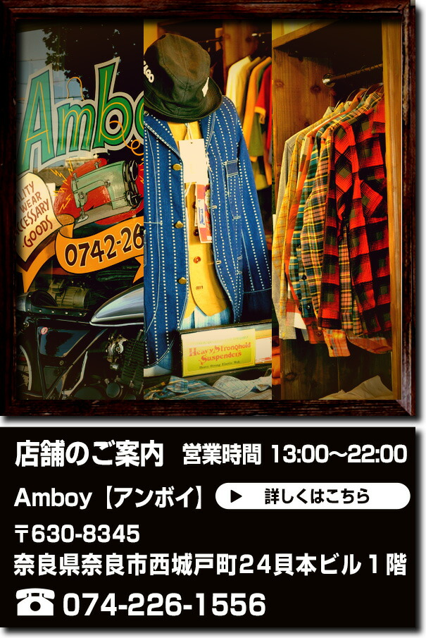 店舗案内バナー Amboy アンボイ
