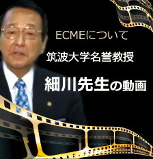 筑波大学名誉教授 細川先生の動画