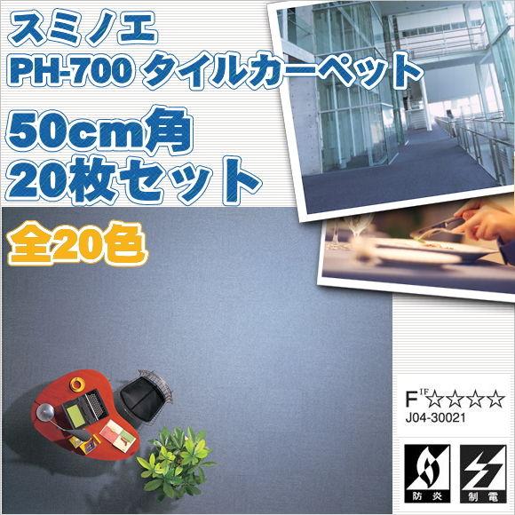 スミノエ PH-700タイルカーペット 50cm角 20枚セット 全20色(カーペット/システムカーペット ユニットカーペット ジョイントカーペット類 軽くてズレにくい!施工もラクラク オフィスでの使用にも最適です!)