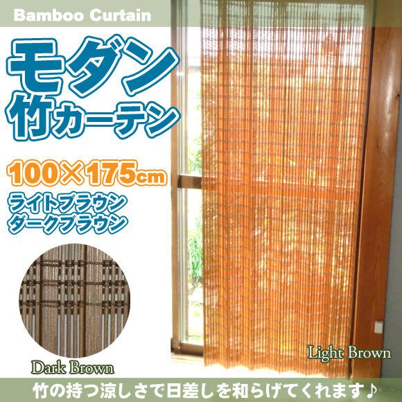 【カード決済のみ】モダン竹カーテン [100×175cm] (一般的な竹カーテンより生地が丈夫でデザイン性抜群!竹の持つ涼しさで日差しを和らげてくれます♪間仕切りにもOK!)