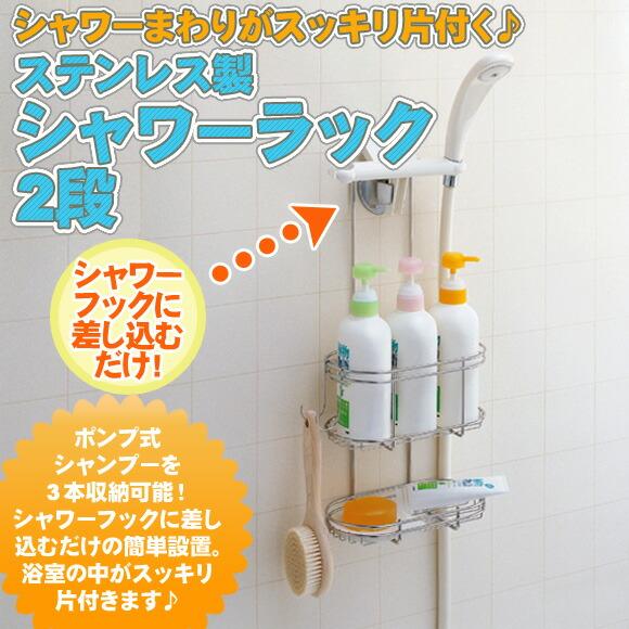 隙間収納 バス シャンプー 収納 『ステンレス製 シャワー ラック 2段』シャワーフックに差込むだけ♪