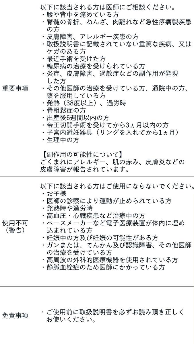 副作用 振動マシーン