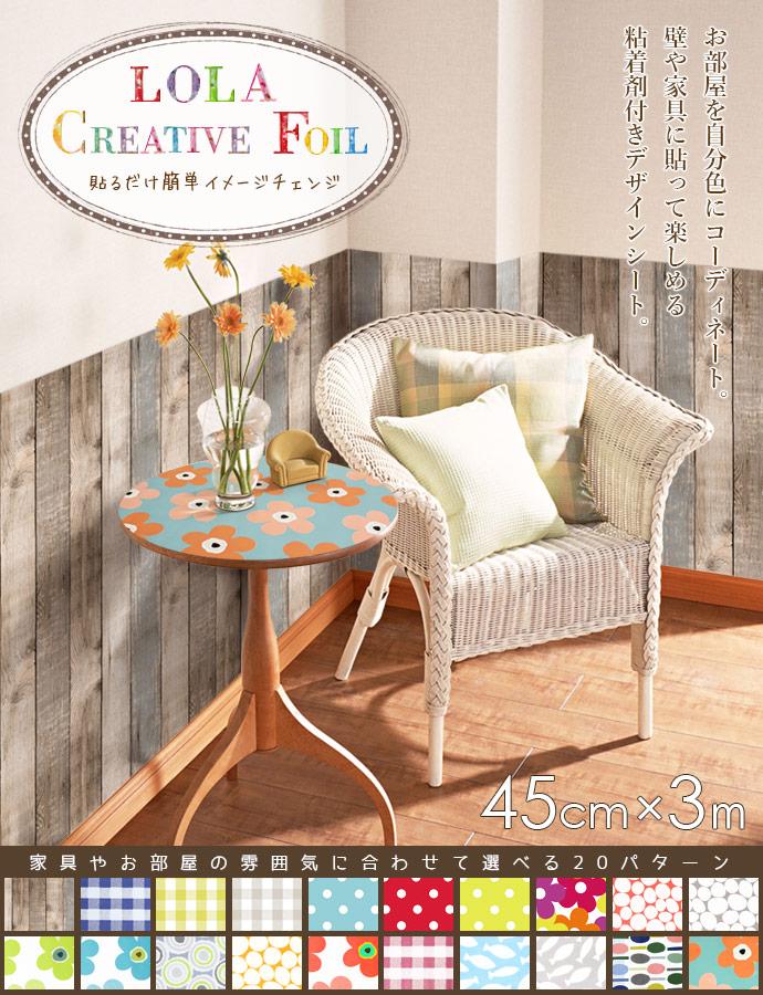 【送料無料】【lola クリエイティブフォイル アレンジ ステッカー 壁紙 DIY テーブル 椅子 棚】『椅子 テーブル 壁 等の表面に貼って手軽にアレンジ ロラ クリエイティブフォイル』 lola クリエイティブフォイル アレンジ ステッカー 壁紙 DIY テーブル 椅子 棚 (B576)
