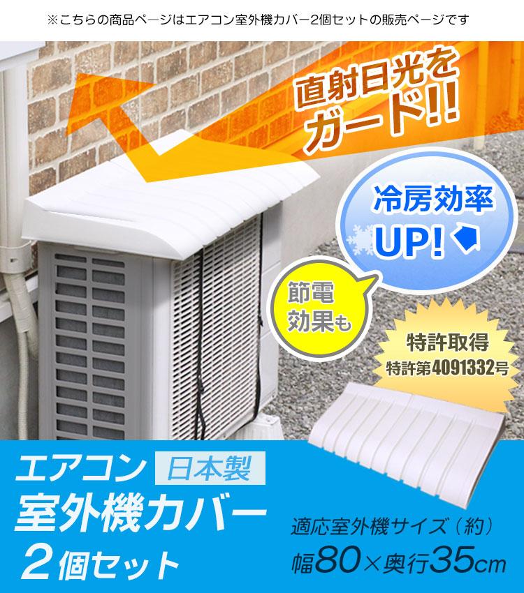 【エアコン 室外機 カバー 特許取得 省エネ 節電 節約 日よけ】『エアコンの 室外機に 取り付ける だけ で 真夏 の 直射日光 による 温度上昇 を 抑える効果 が ある エアコン室外機カバー』 エアコン 室外機 カバー 特許取得 節電 節約 エコ(B787-2)