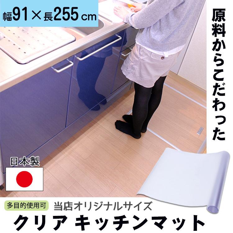 【日本製 キッチン クリアマット 91×255cm 厚さ1.5mm 半透明 つや消し フローリング】『チェア マット に も 使える クリアタイプ キッチンマット クリア 910×2550mm』チェアマット にも 傷防止 台所 水まわり(B833)