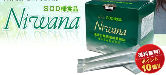 SOD様食品Niwana