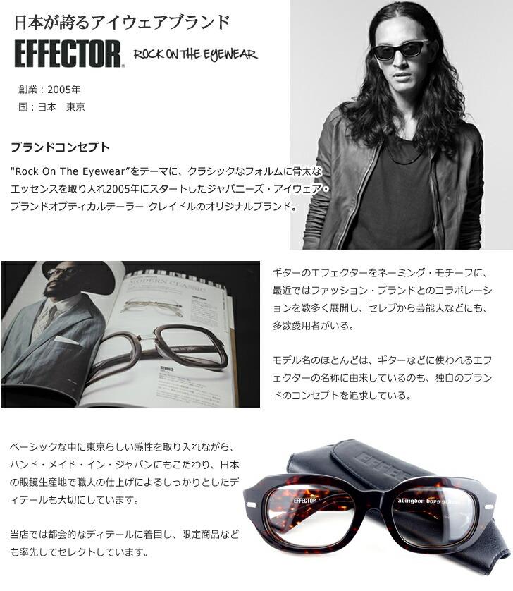 EFFECTORR / エフェクター メガネ