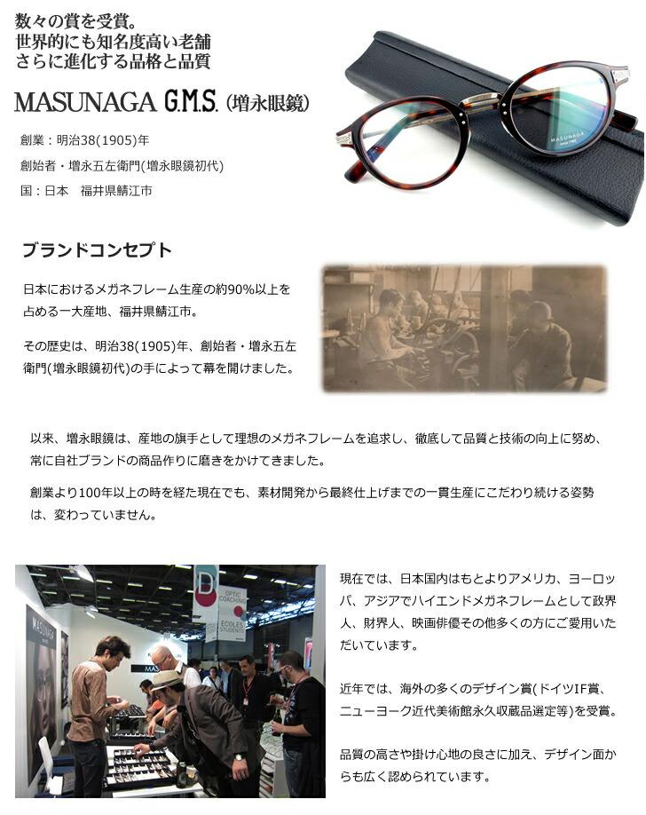 MASUNAGA1905(増永眼鏡) サングラス