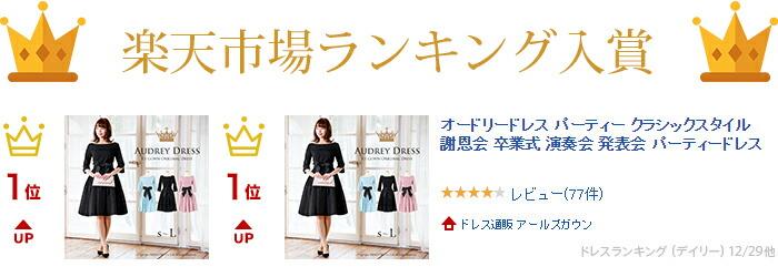 市場の人気ランキング入賞のおすすめドレスです!