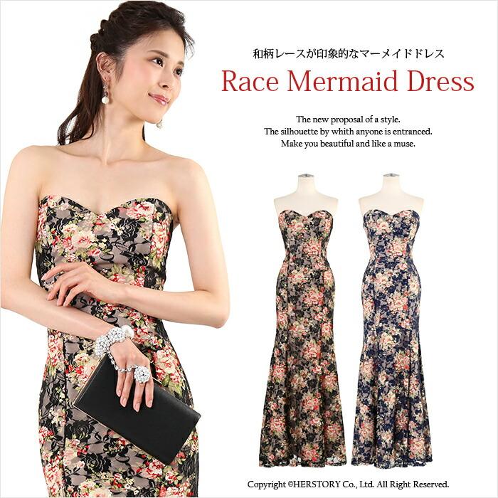 b6f5e0504f7d6 和柄 花柄 ボタニカル レース マーメイドドレス ロングドレス 対応 FD-180085