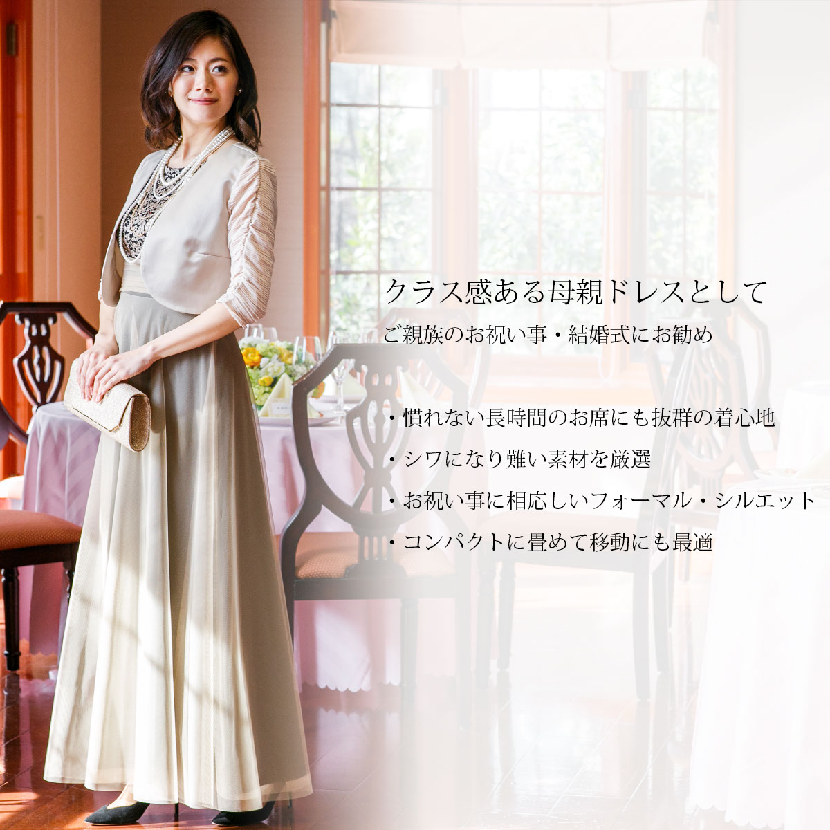 演奏会用ドレスFD-180086