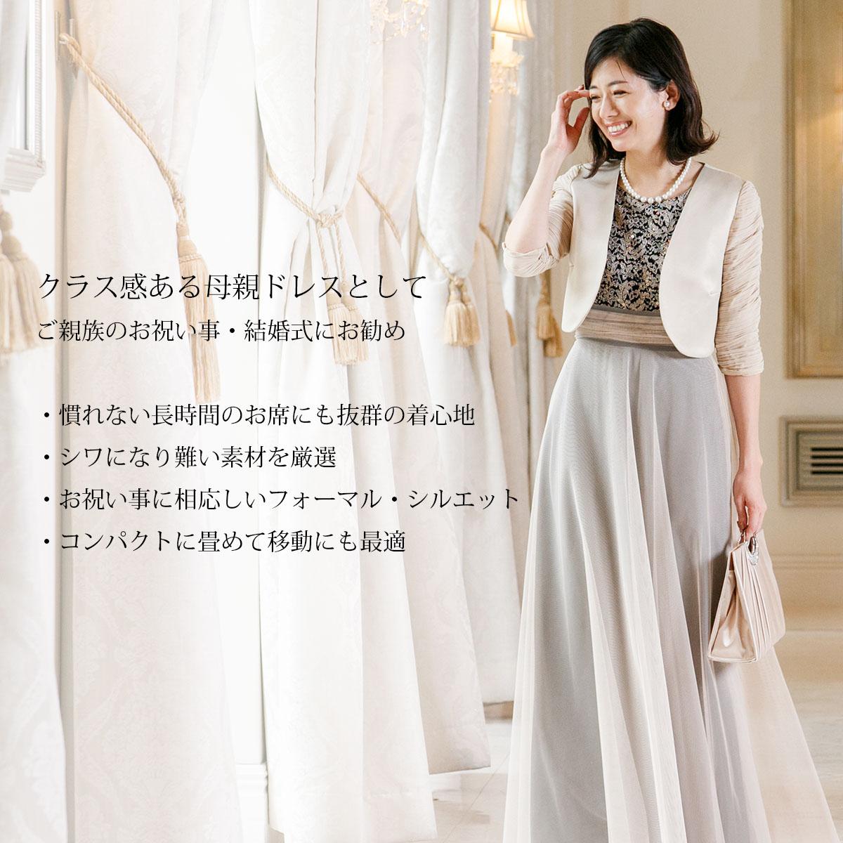 アールズガウン演奏会用ドレス