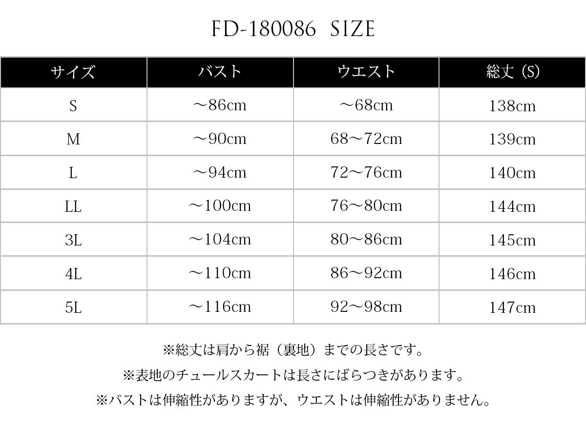 FD-180086評判