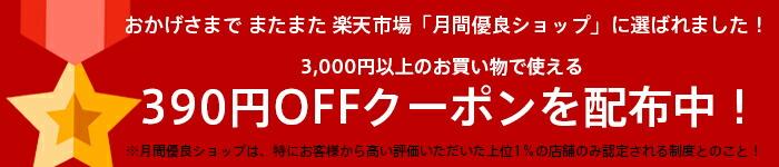 アールズガウンのサンキュークーポン<390円OFFクーポン>