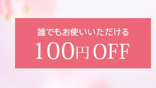 100円オフ!クーポン