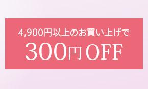 300円オフ!クーポン