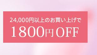 1800円オフ!クーポン