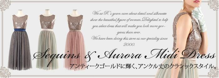 アンティークゴールドに輝くクラシックスタイルドレス